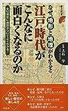 なぜ、地形と地理がわかると江戸時代がこんなに面白くなるのか (歴史新書)