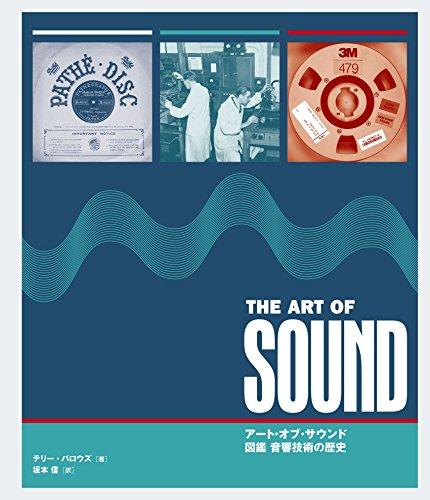 アート・オブ・サウンド 図鑑 音響技術の歴史
