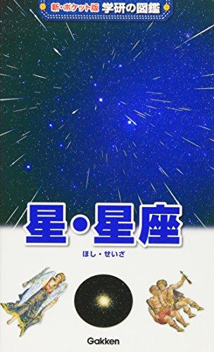 星・星座 (新ポケット版学研の図鑑)