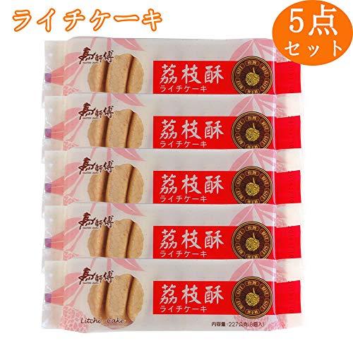 馬師傅?枝酥【5点セット】 ライチケーキ 227gx5点 台湾産お菓子 ご注意:冷凍便と同梱不可