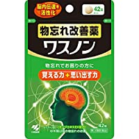 【第3類医薬品】ワスノン 42錠 ×9
