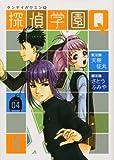 探偵学園Q(4) (講談社漫画文庫)