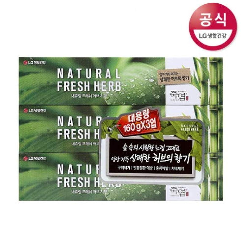 モス樫の木注意[LG HnB] Bamboo Salt Natural Fresh Herbal Toothpaste/竹塩ナチュラルフレッシュハーブ歯磨き粉 160gx3個(海外直送品)