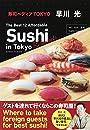 寿司ペディアTOKYO ~ The Best 12 Affordable Sushi Restaurants in Tokyo by Hikari Hayakawa ~