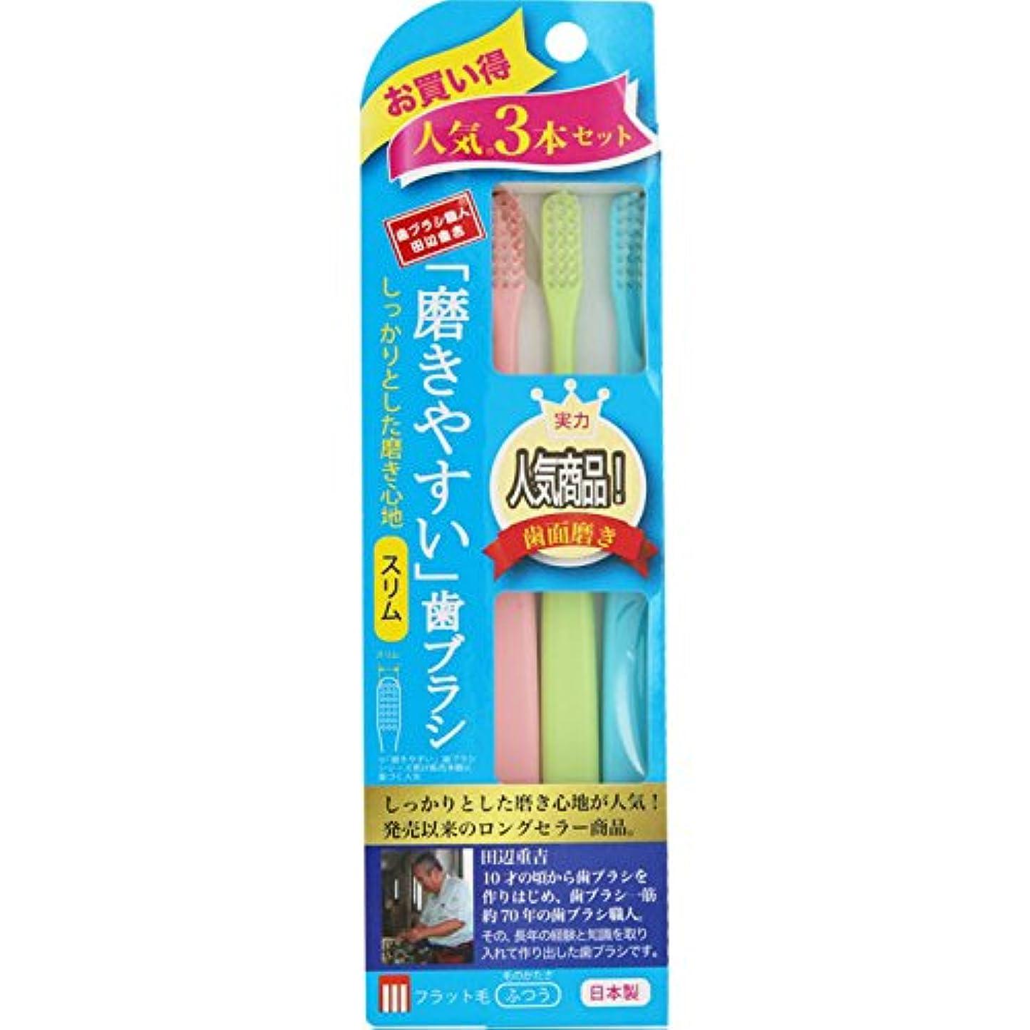 逃げる伝染病ベーリング海峡磨きやすい歯ブラシ フラット毛 スリム 3本組