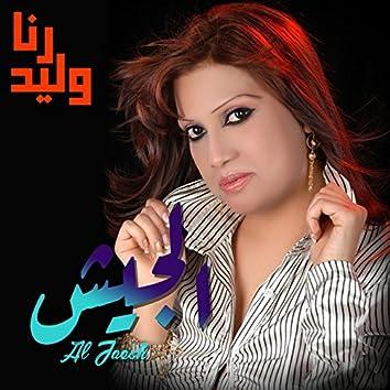 Al Jaesh