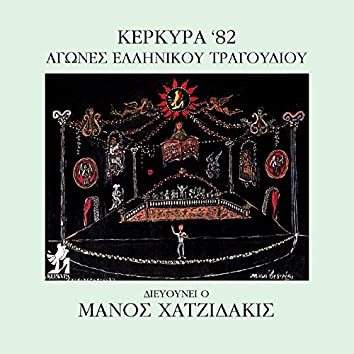 Kerkira 82 - Agones Ellinikou Tragoudiou (Live)