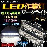 トヨタ スパシオ NZE/ZZE120系 デイライト LED 作業灯 6500k