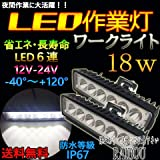 トヨタ トレノ AE100系 デイライト LED 作業灯 6500k