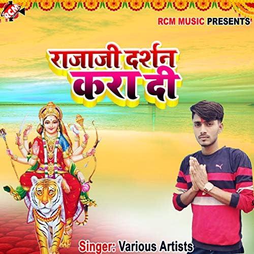Amit lal Yadav, BIGDAL BINOD & SHIVANI SINHA