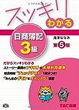 スッキリわかる 日商簿記3級 第5版 [テキスト&問題集] (スッキリわかるシリーズ)
