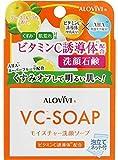 アロヴィヴィ VC洗顔ソープ 1個