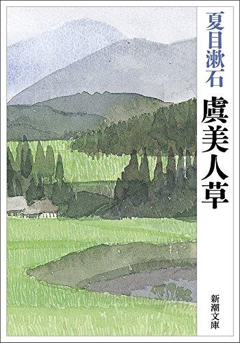 虞美人草 (新潮文庫)