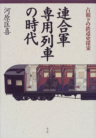 連合軍専用列車の時代―占領下の鉄道史探索