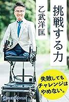 挑戦する力 (読む講演会+PLUSシリーズ)