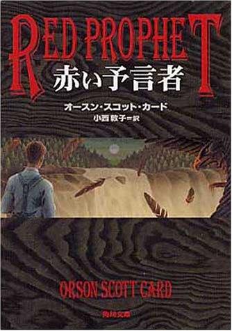 赤い予言者 (角川文庫)の詳細を見る