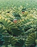 Beat Takeshi vs. Takeshi Kitano (KAYA PRESS)
