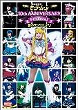 美少女戦士セーラームーン 10th Anniversary Festival 愛のサ...[DVD]