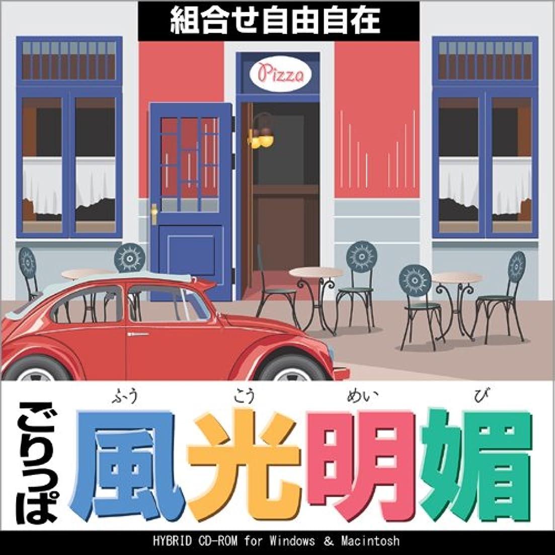キャベツ安全でない弁護ごりっぱシリーズ Vol.17「風光明媚」