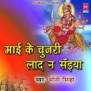 Mai Ke Chunari Laad Na Sainya (Bhojpuri)
