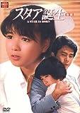 大映テレビ ドラマシリーズ スタア誕生 後編[DVD]