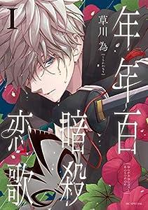 年年百暗殺恋歌【電子限定おまけ付き】 1 (花とゆめコミックススペシャル)