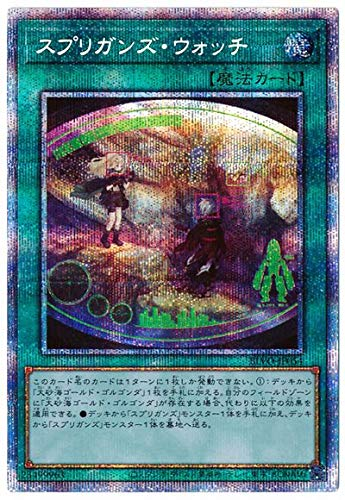 遊戯王 第11期 03弾 BLVO-JP054 スプリガンズ・ウォッチ【プリズマティックシークレットレア】