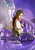 願いを叶える77の扉―大天使とマスターを呼ぶ
