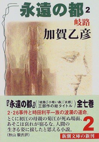 永遠の都〈2〉岐路 (新潮文庫)の詳細を見る