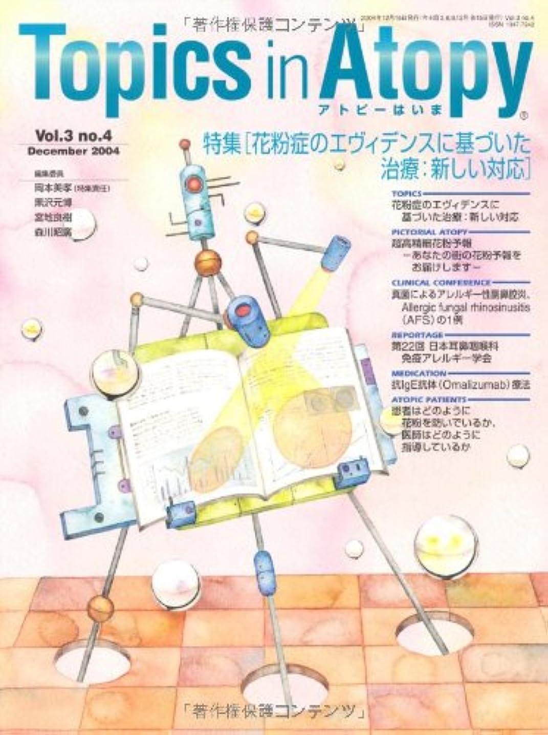 フクロウ手入れ借りているTopics in Atopy Vol.3 no.4 December 2004