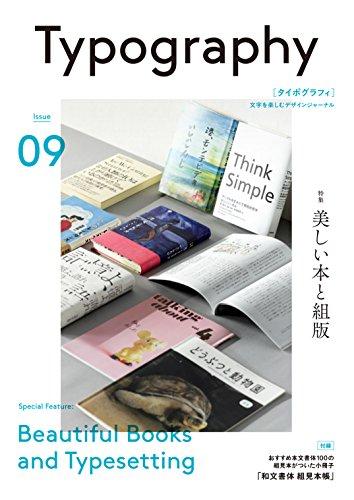 タイポグラフィ09 美しい本と組版