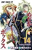 めだかボックス 14 (ジャンプコミックス)