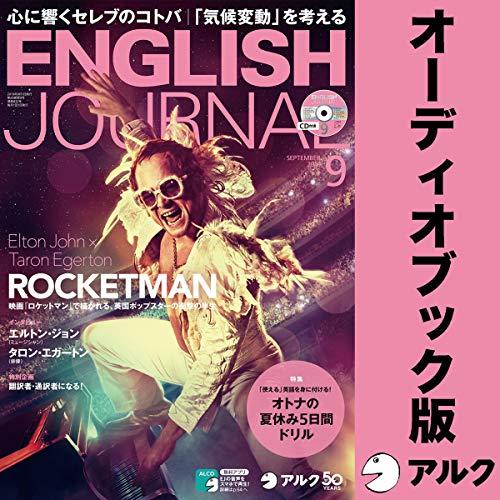 『ENGLISH JOURNAL(イングリッシュジャーナル) 2019年9月号(アルク)』のカバーアート