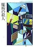 魔術の殺人 (ハヤカワ・ミステリ文庫 1-65)