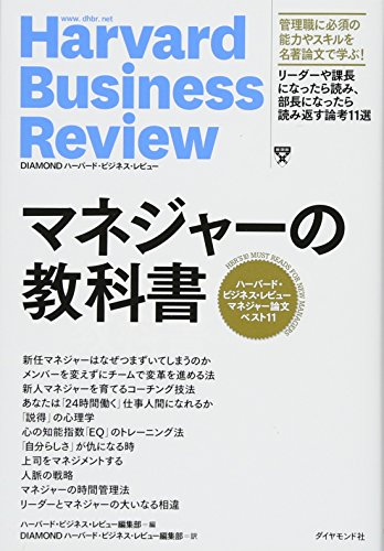 マネジャーの教科書――ハーバード・ビジネス・レビュー マネジャー論文ベスト11