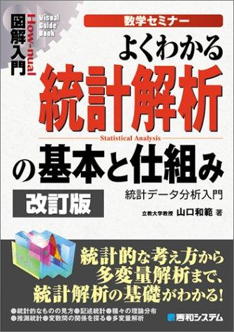 図解入門よくわかる統計解析の基本と仕組み 改訂版 (How‐nual Visual Guide Book)