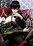 十角館の殺人 4  アフタヌーンコミックス