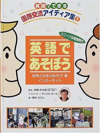 英語でできる国際交流アイディア集 (1) 英語であそぼう 世界と日本のあそび・歌/インターネット