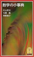 数学の小事典 (岩波ジュニア新書―事典シリーズ (358))