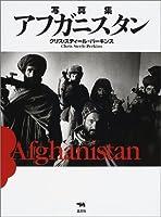 写真集 アフガニスタン