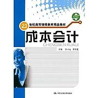 成本会计(21世纪高等继续教育精品教材)随书赠送综合练习册