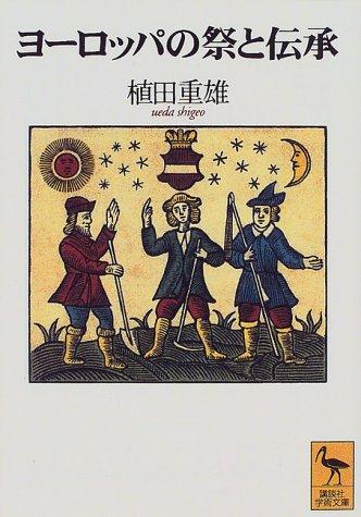 ヨーロッパの祭と伝承 (講談社学術文庫)