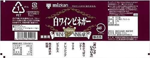 ミツカン『白ワインビネガー』