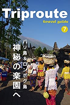 [いちたかし]のTrip Route 7 バリ島とロンボク島編 2019: ガイドブック