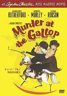 ミス・マープル 寄宿舎の殺人 -アガサクリスティの 葬儀を終えて [DVD]