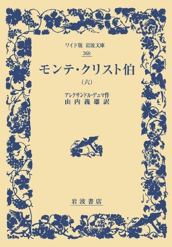 モンテ・クリスト伯(六) (ワイド版岩波文庫)