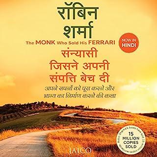 The Monk Who Sold His Ferrari (Hindi) cover art