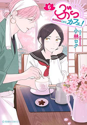 ぶっカフェ!(6) (星海社COMICS)