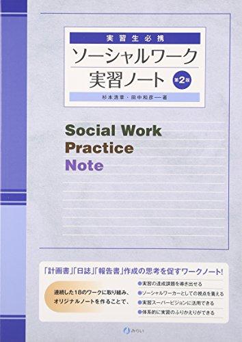 実習生必携 ソーシャルワーク実習ノート[第2版]