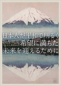 [国吉 明彦]の日本人が平和で明るく希望に満ちた未来を迎えるために(22世紀アート)